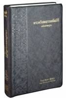 Thai Bible - Thai Bible Standard Version - Black, Vinyl